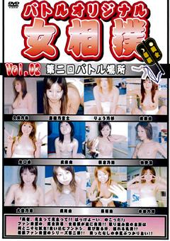 女相撲 Vol.02