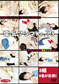 電気アンマ No.13