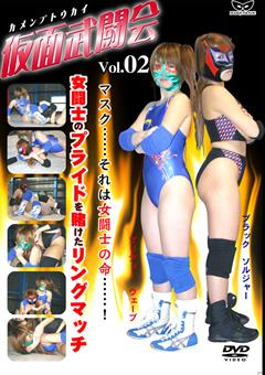 仮面武闘会 Vol.02