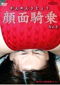 顔面騎乗 No.5