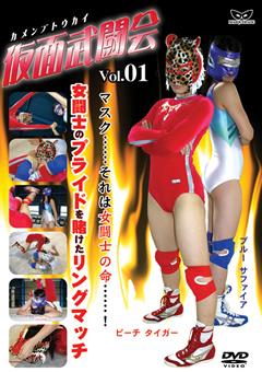 「仮面武闘会 Vol.01」のサンプル画像