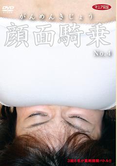 顔面騎乗 No.4