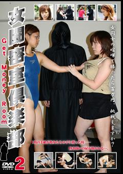 女闘密室倶楽部2