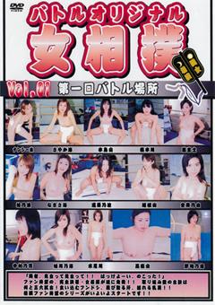 女相撲 Vol.01