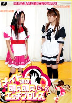 メイド達の萌え萌えエッチプロレス Vol.01