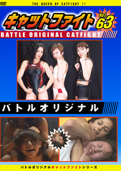 バトルオリジナル キャットファイト Vol.63