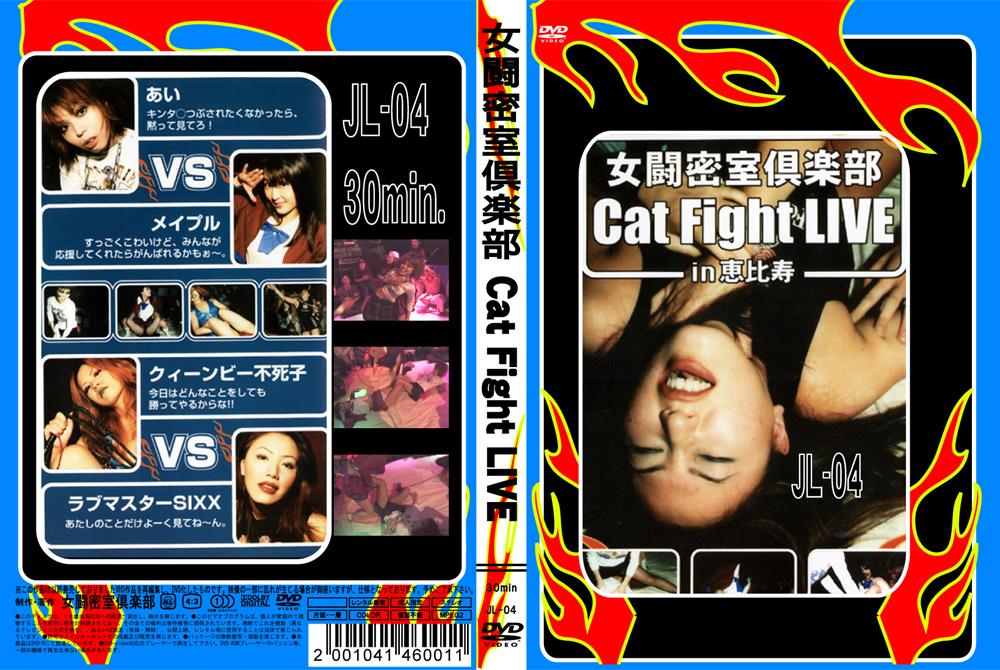 女闘密室倶楽部 Cat Fight LIVE in恵比寿4