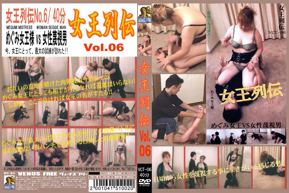 女王列伝 Vol.06