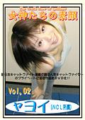 女神たちの素顔 Vol.02