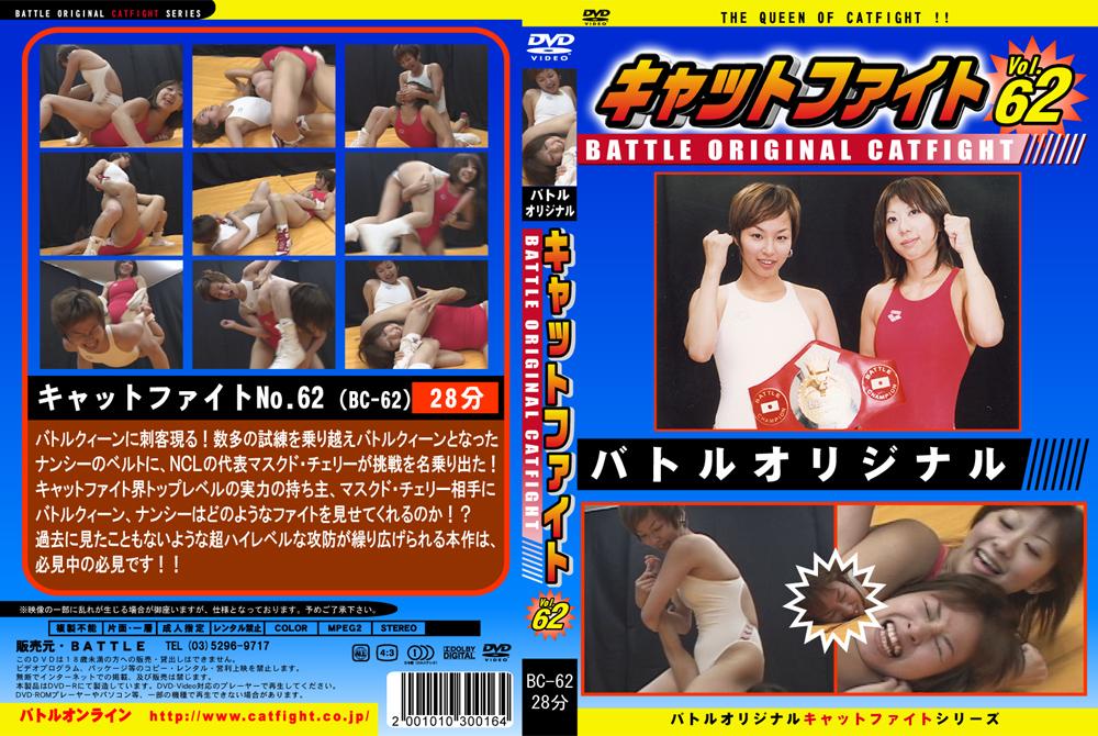バトルオリジナル キャットファイト Vol62