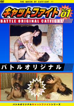 バトルオリジナル キャットファイト Vol.01