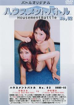 ハウスメントバトル No.02