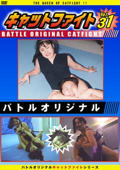 バトルオリジナル キャットファイト Vol.31