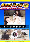 バトルオリジナル キャットファイト Vol.06