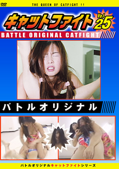 バトルオリジナル キャットファイト Vol.25