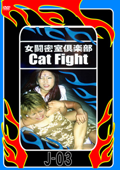 女闘密室倶楽部 Cat Fight3