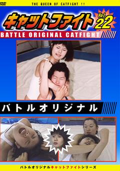 バトルオリジナル キャットファイト Vol.22