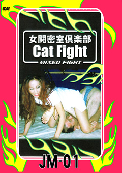 女闘密室倶楽部 Cat Fight MIXED FIGHT01