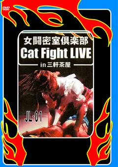 女闘密室倶楽部 Cat Fight Live in三軒茶屋