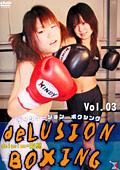 ディリュージョン ボクシング Vol.03