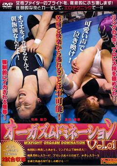 オーガズムドミネーション Vol.01