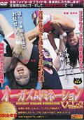 オーガズムドミネーション Vol.02