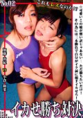 イカせ勝ち対決 No.02
