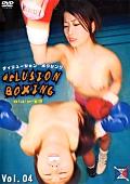 ディリュージョン ボクシング Vol.04