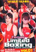 フィーメール リミテッド ボクシング Vol.01