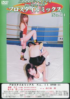 プロスタイルミックス No.11