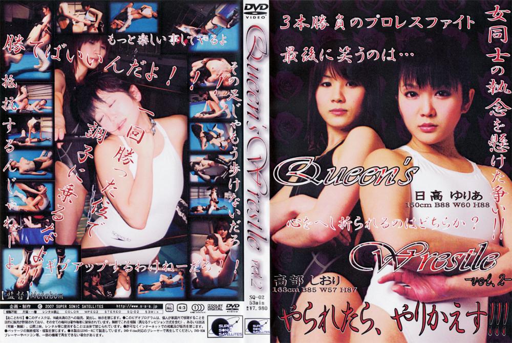 Queen's Wrestle Vol2