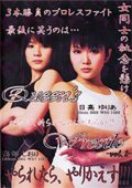 Queen's Wrestle Vol.2