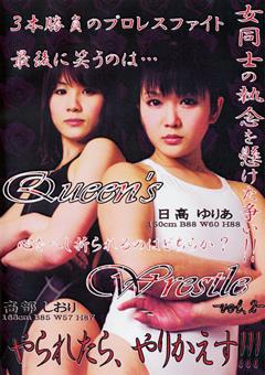 Queen's Wrestle Vol.2