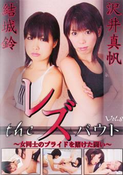 The レズバウト 女同士のプライドを賭けた闘い Vol.8