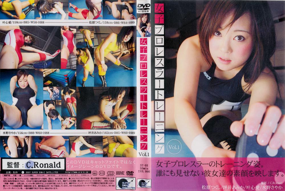 女子プロレスラートレーニング Vol1