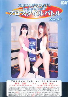 プロスタイルバトル No.03