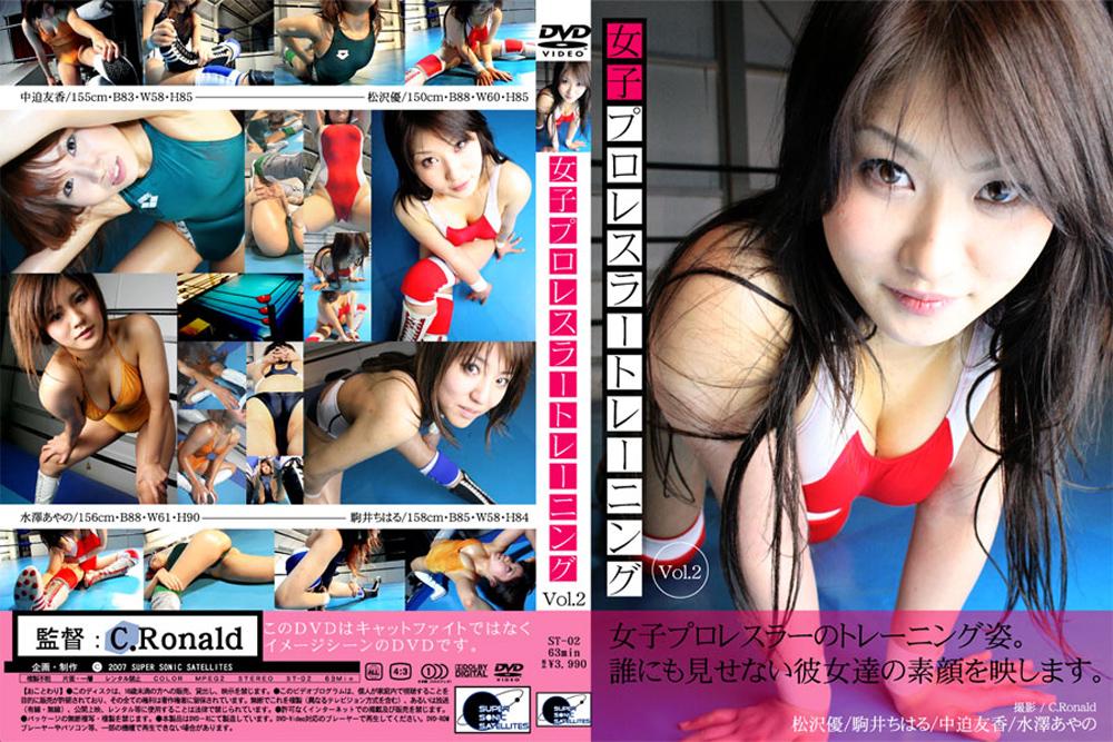 女子プロレスラートレーニング Vol2