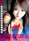 女子プロレスラートレーニング Vol.2