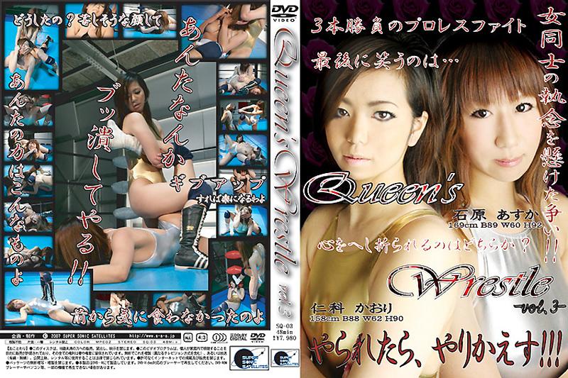 Queen's Wrestle Vol3
