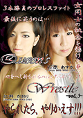 Queen's Wrestle Vol.3