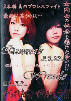 Queen's Wrestle Vol.4