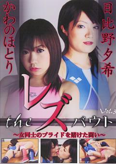 The レズバウト 女同士のプライドを賭けた闘い Vol.3