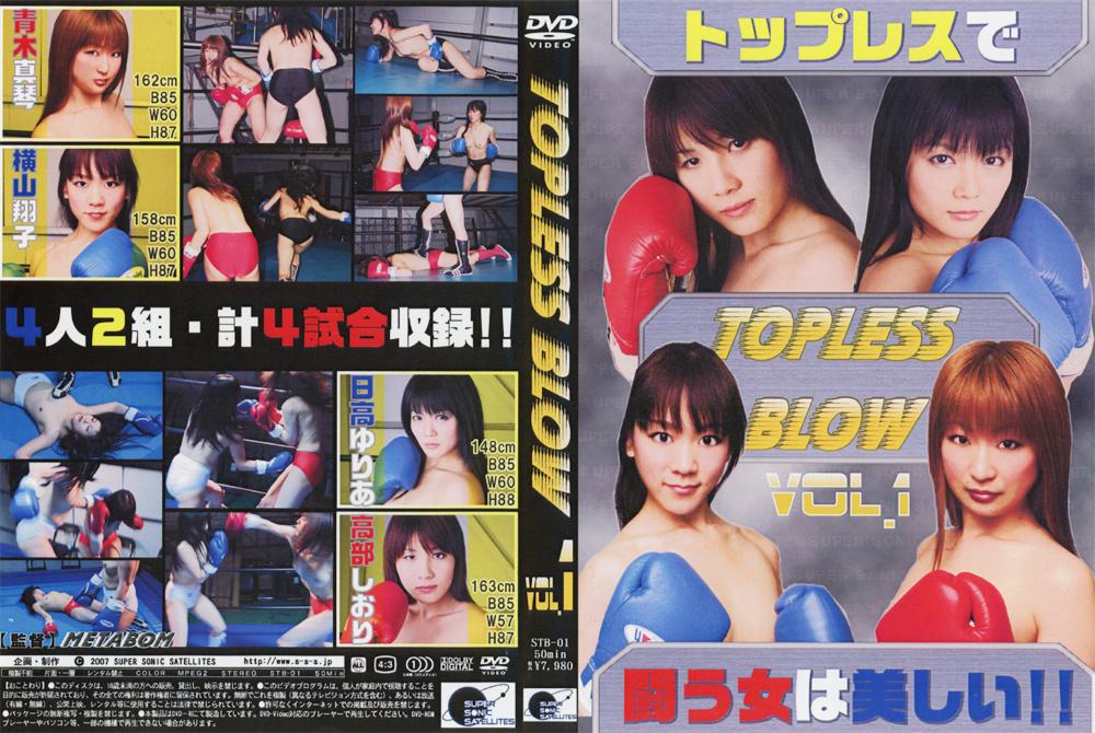 TOPLESS BLOW VOL1