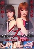 The レズバウト 女同士のプライドを賭けた闘い Vol.6