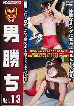 男勝ち Vol.13