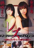 The レズバウト 女同士のプライドを賭けた闘い Vol.7