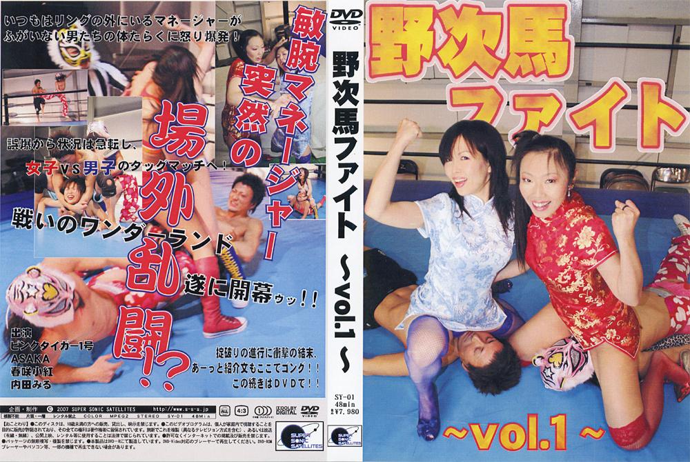 野次馬ファイト 〜vol1〜