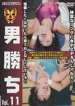 男勝ち Vol.11