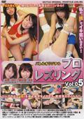 プロレズリング Vol.05
