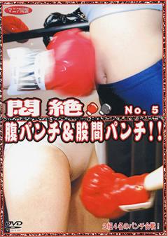 悶絶 腹パンチ&股間パンチ!! No.5